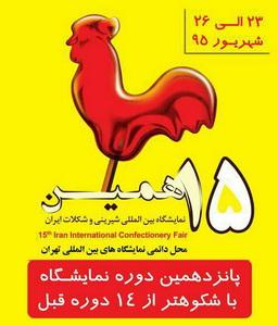 پانزدهمین نمایشگاه شیرینی و شكلات تهران