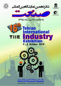 شانزدهمین نمایشگاه بین المللی صنعت تهران